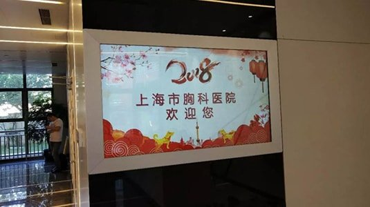 Hospital digital signage solution-Healthcare Shanghai Chest Hospital-Betvis (4)